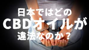 日本ではどのCBDオイルが違法なのか?