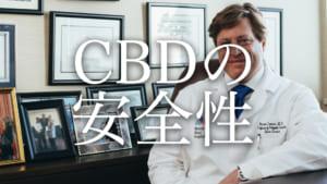 CBDオイルの安全性について徹底解説
