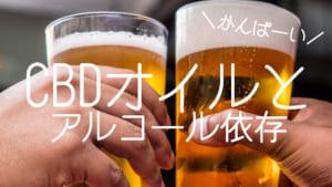 CBDオイルとアルコールの関係性について