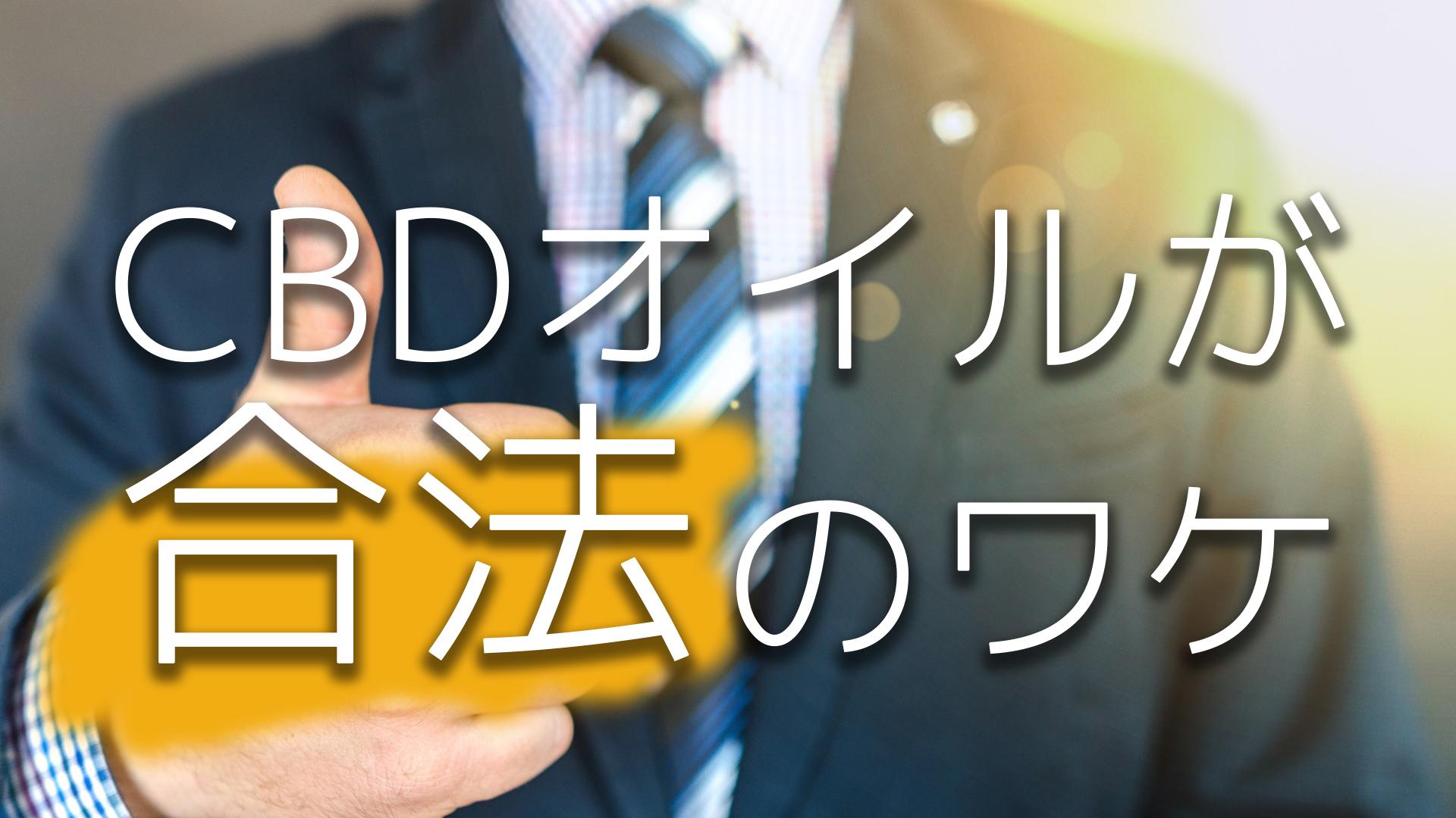 日本でCBDオイルが合法のワケ