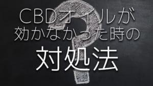 CBDオイルが効かない時の対処法とは?