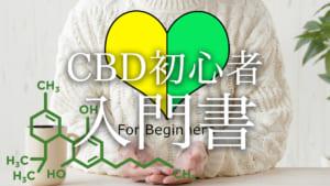 CBD初心者がまず読んでほしい記事・CBD入門書