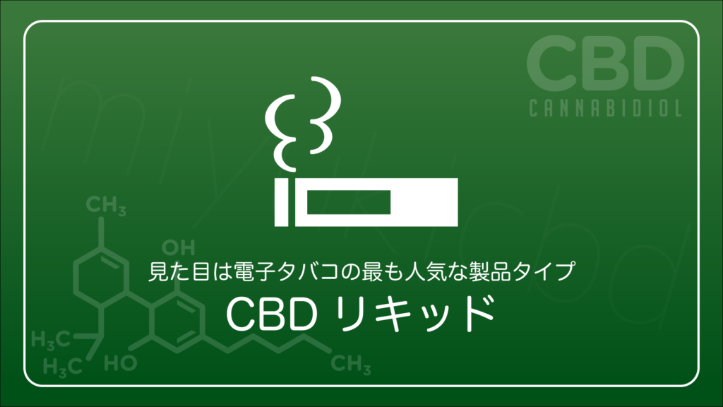 CBDリキッドは最も人気な製品タイプ