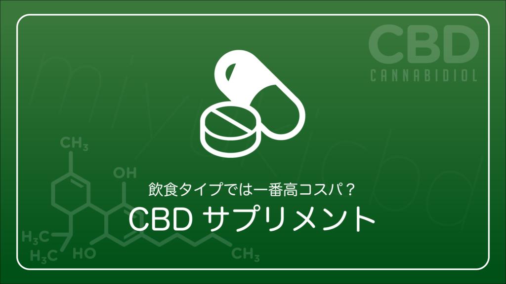 CBDサプリメントは一番とっつきやすくて高コスパ?