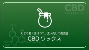 CBDワックスは玄人向けの高濃度製品