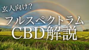 おすすめフルスペクトラムCBD製品について徹底解説