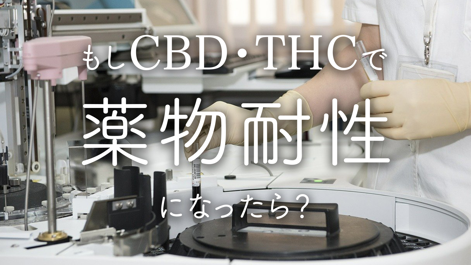 もしCBD・THCで薬物耐性になってしまったら解決策はあるのか?