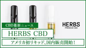 最新CBDニュースアメリカで製造のHERBS CBD国内で販売開始