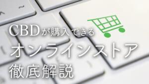 CBD商品を購入することができるオンラインサイトまとめ