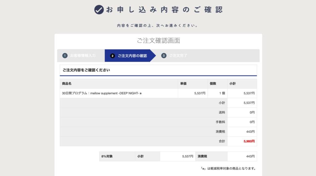 mellowCBDの購入確認画面