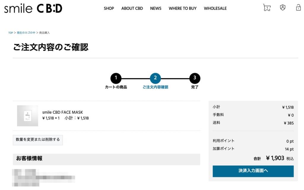smileCBDの購入手順6 購入確認ページ