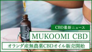 CBD最新ニュース、無農薬CBDオイルmukoomiCBDが日本国内販売開始