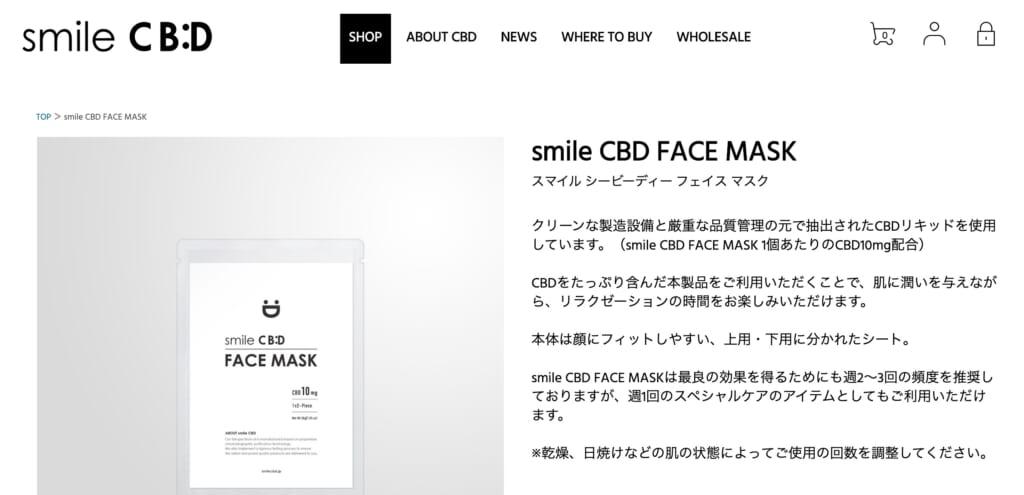 smileCBDの製品購入ページ