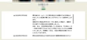 THCが検出されたサイトのお知らせに書かれている謝罪文