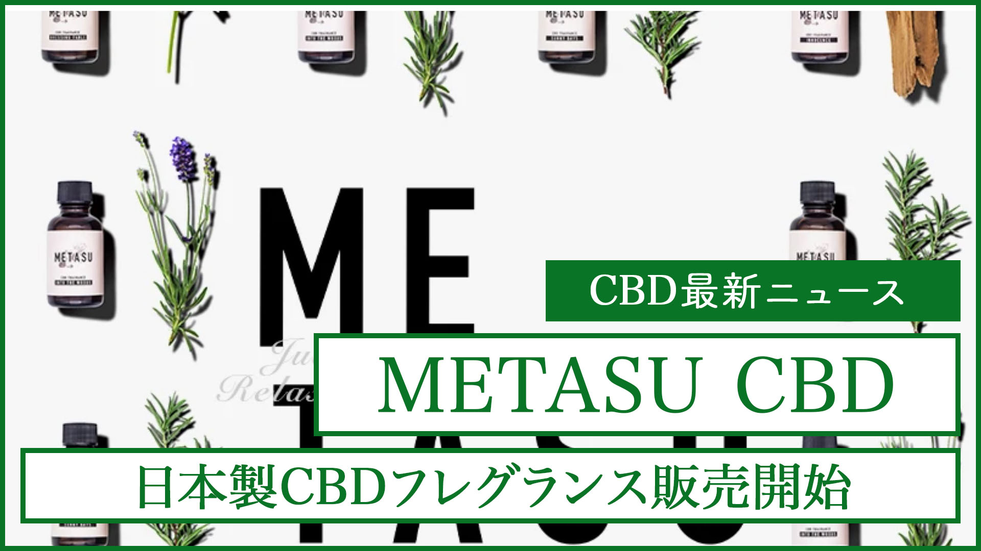 新製品CBDフレグランスは日本でブームになるか?