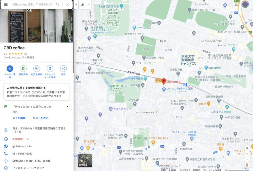 Google MapsからみたCBD coffeeの場所のスクリーンショット