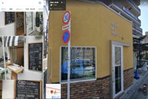 CBD coffeeの、Google Mapのストリートビューでの位置のスクリーンショット