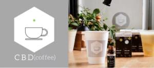 CBD Coffeeの店舗ロゴと雰囲気を公式サイトから拝借しました。