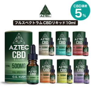 CBD リキッド フルスペクトラム Aztec 500mg 5%