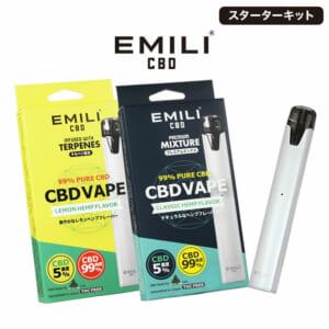 CBD リキッド EMILI CBD スターターキット 5%