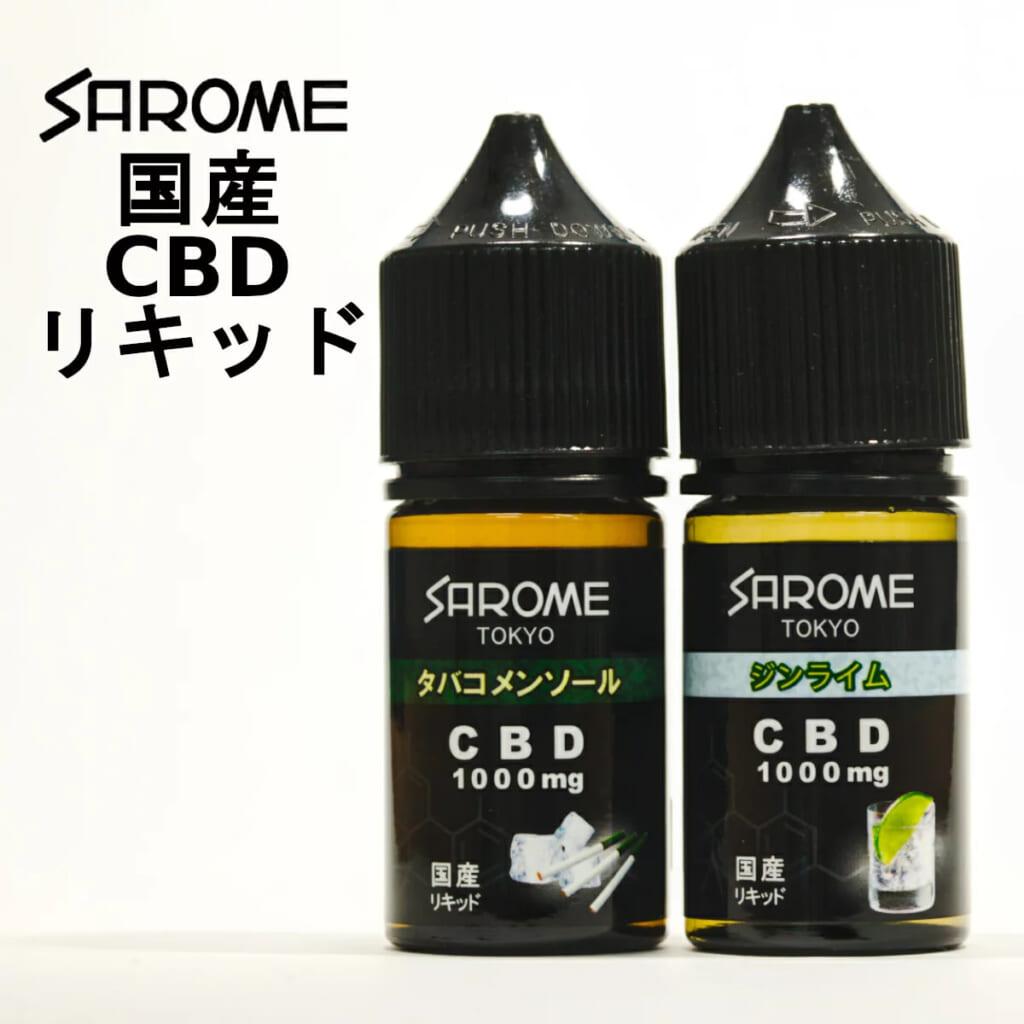 SAROME CBD リキッド 1000mg 30ml