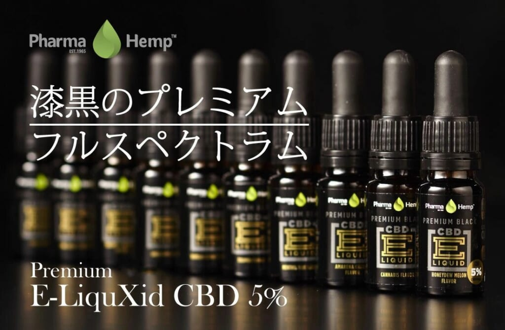 PharmaHemp(ファーマヘンプ)Premium E-Liquid 500mg 5%